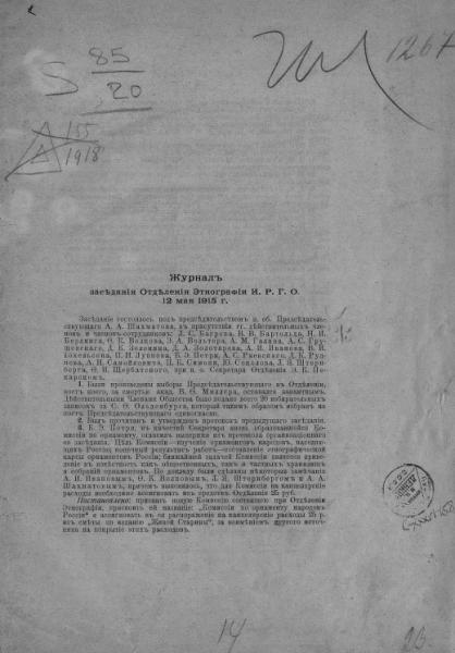 Журналы заседаний Отделения этнографии И.Р.Г.О. 12 мая, 16 октября, 6, 20 ноября, 11 декабря 1915 г.