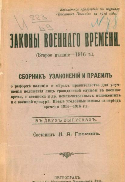 Законы военного времени (2-е издание 1916 г.)