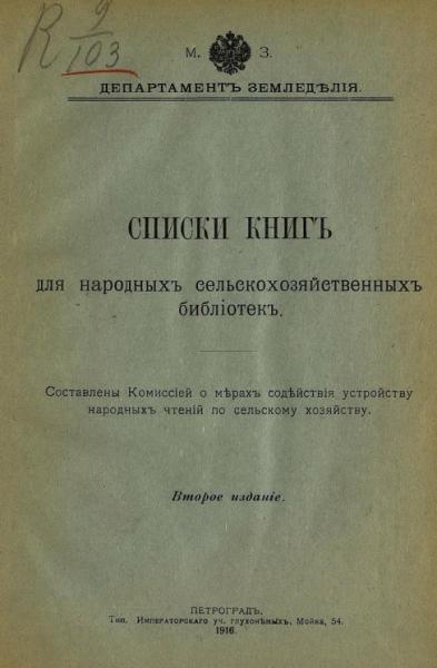 Списки книг для народных сельскохозяйственных библиотек. Издание 2