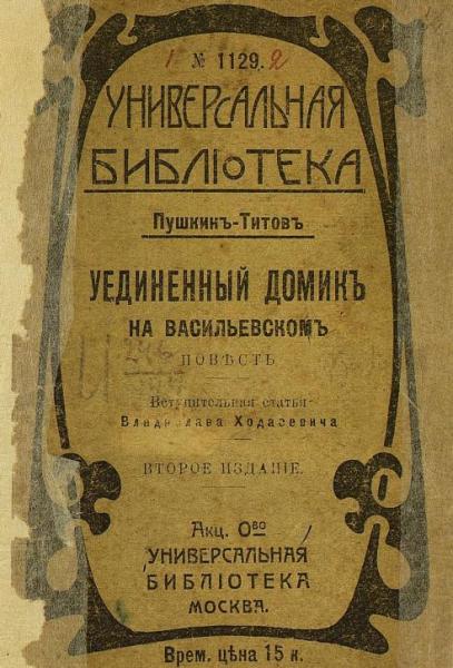 Универсальная библиотека, № 1129. Уединенный домик на Васильевском. Повесть. Издание 2